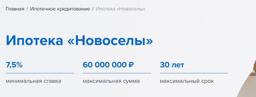 ипотека от Газпромбанка 2020