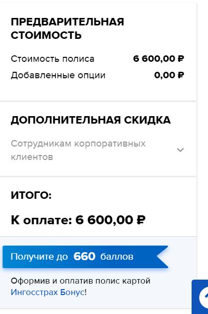 сколько стоит страховка ипотеки для Промсвязьбанка