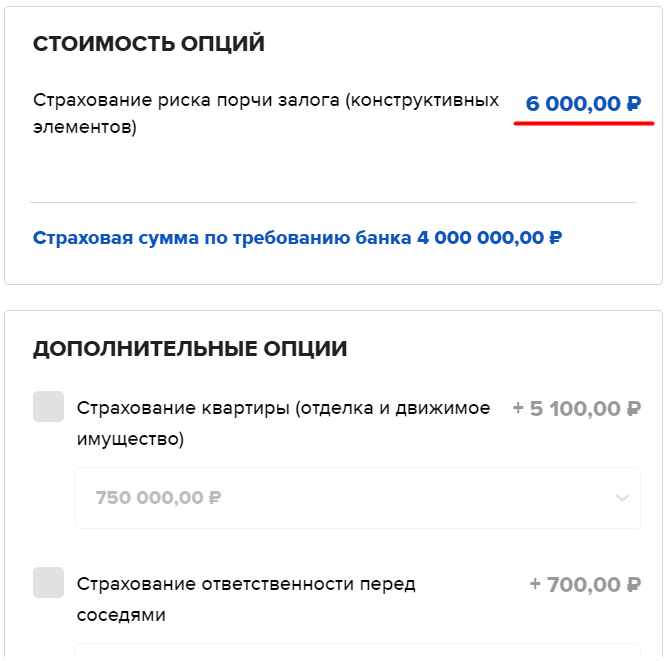 онлайн страхование ипотеки