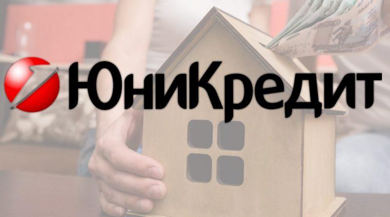 юникредит банк ипотека 2020