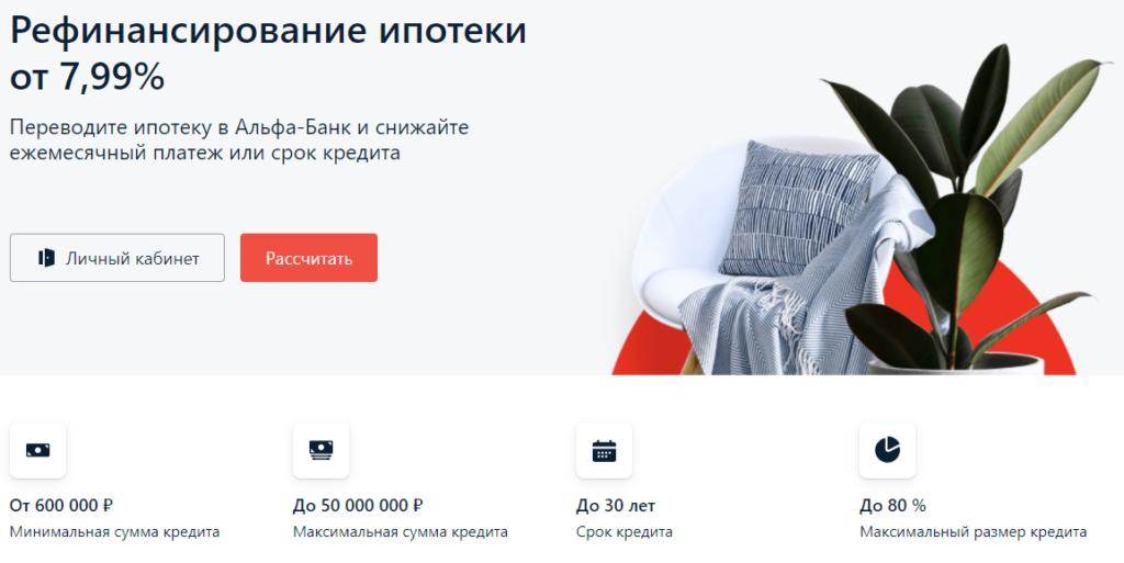рефинансирование ипотеки в Альфабанке