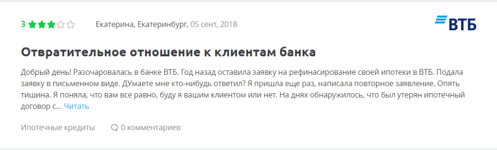 отзыв ВТБ