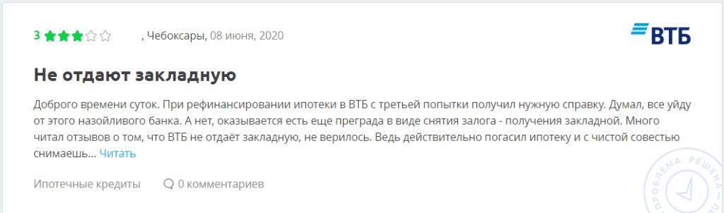 отзыв на ипотеку ВТБ
