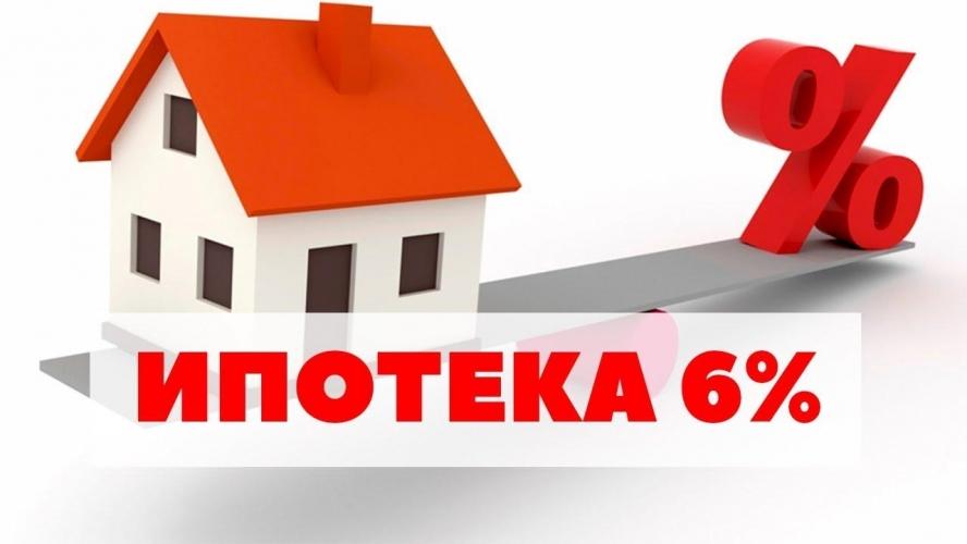 льготная ипотека 2021