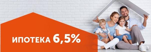 льготная ипотека 6,5%