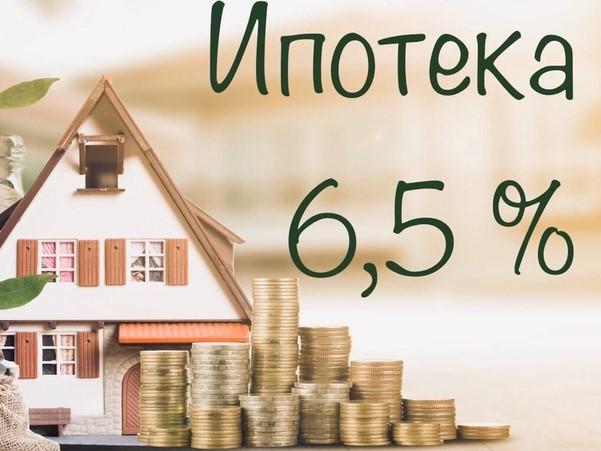 Льготная ипотека в 2021 году