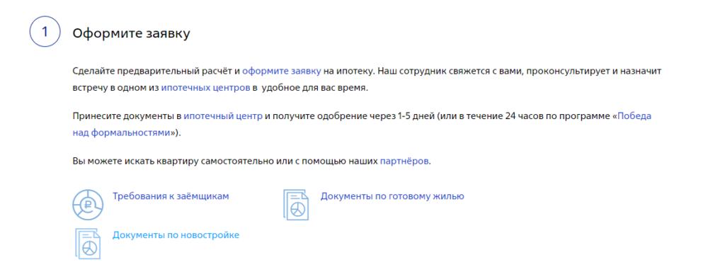 онлайн заявка на ипотеку ВТБ