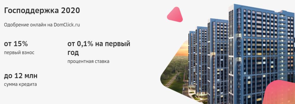 ипотека с господдержкой Сбербанк 2021