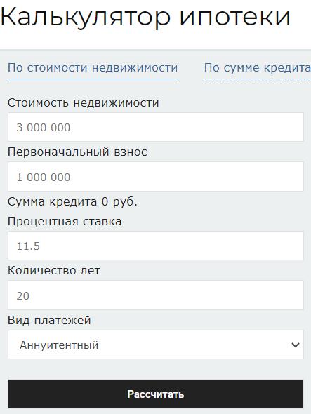 рассчитать ипотеку на онлайн калькуляторе