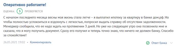 отзыв об ипотеке Дом.РФ