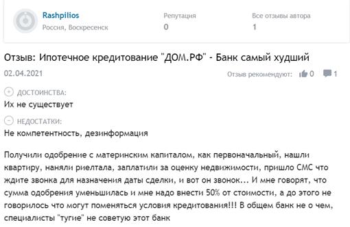 ипотека в ДОМ.РФ отзыв