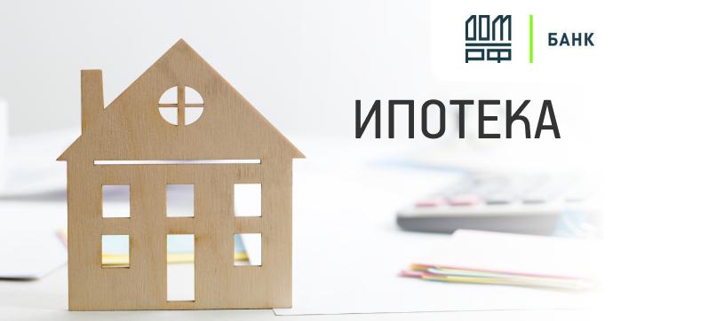 ипотека от банка ДОМ.РФ