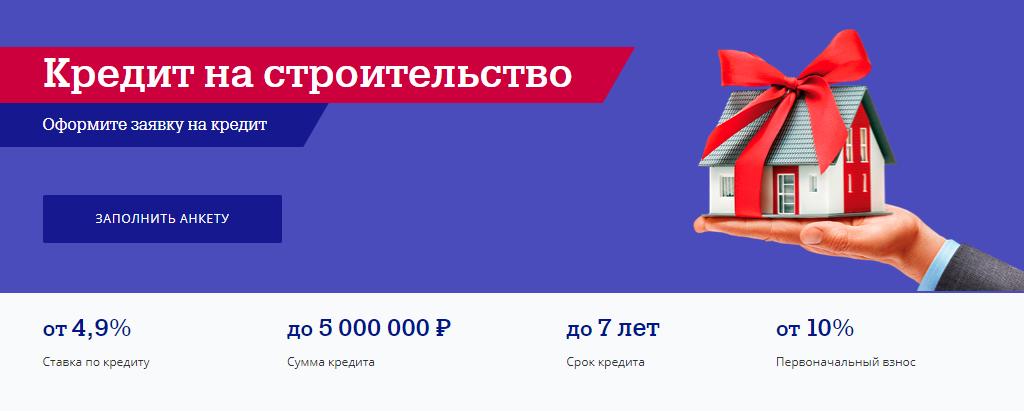 кредит в почта банке на дом