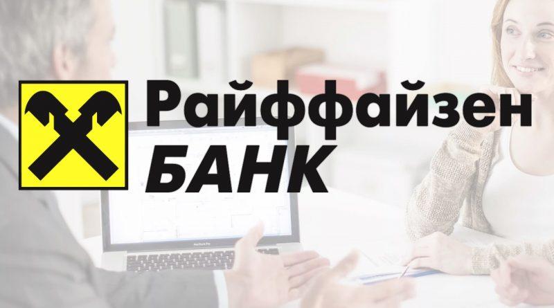 калькулятор ипотеки Райффайзенбанка
