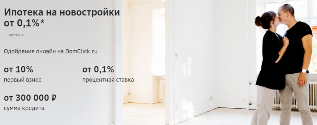 ставки на ипотеку на новостройки в Сбербанке 2021