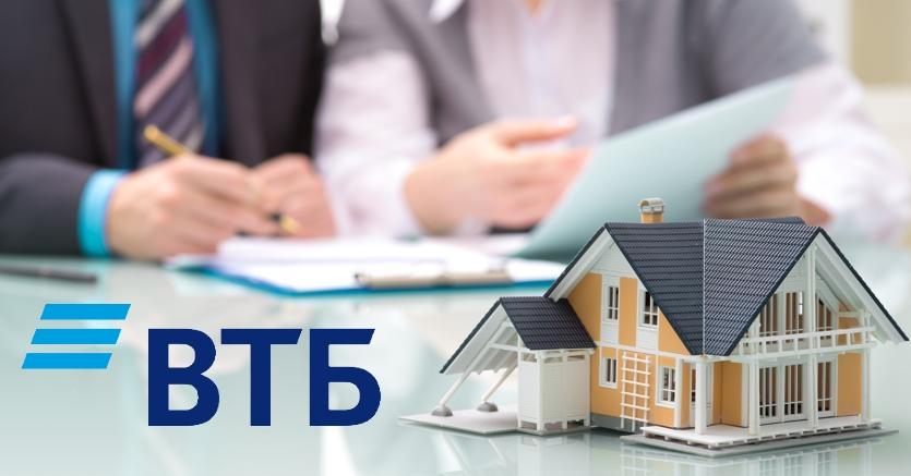 страхование ипотеки ВТБ 2021
