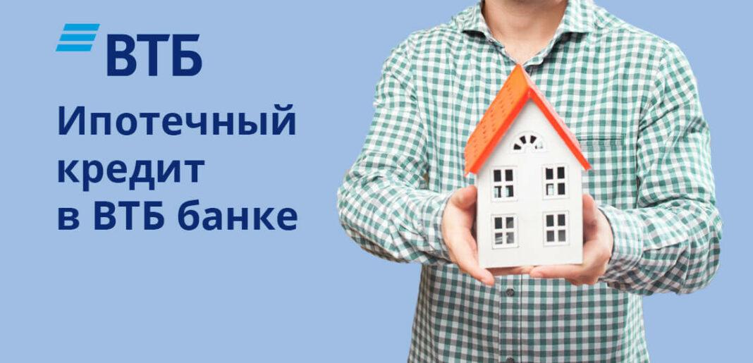 ипотека втб 2021